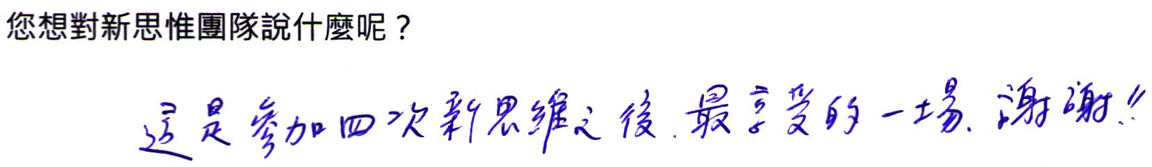 20170924_YMRF_feedback_00008