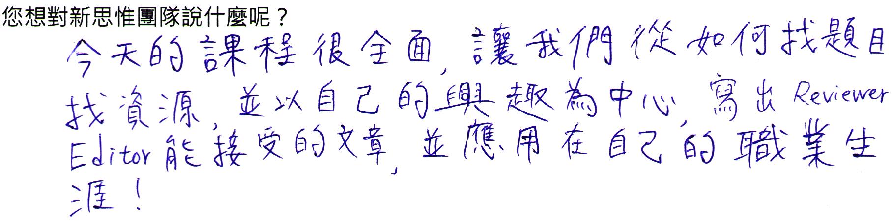 20170924_YMRF_feedback_00016