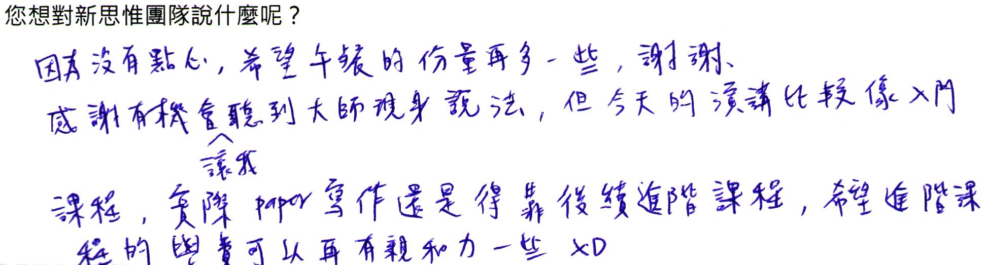 20170924_YMRF_feedback_00018