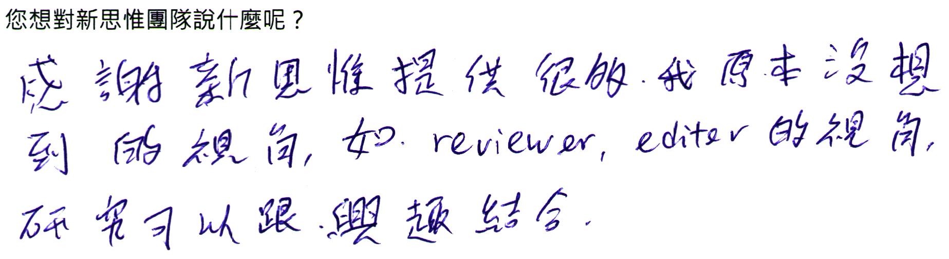 20170924_YMRF_feedback_00029