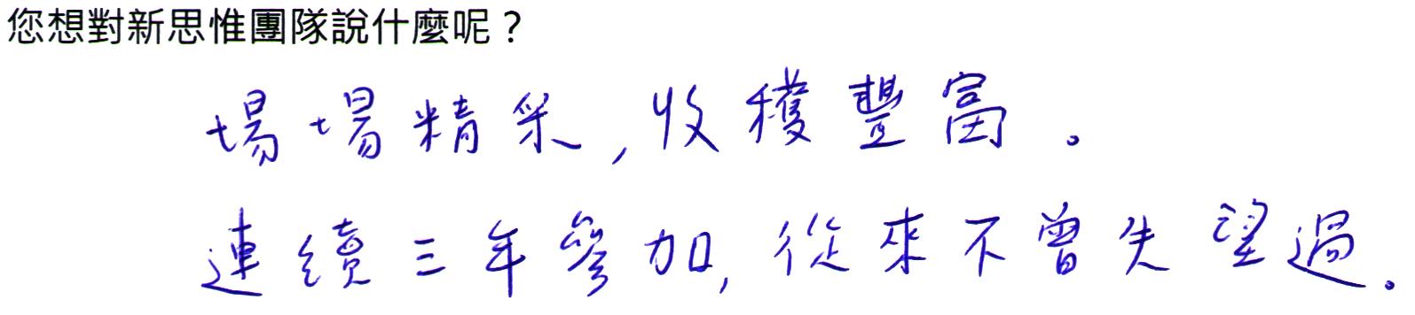 20170924_YMRF_feedback_00049
